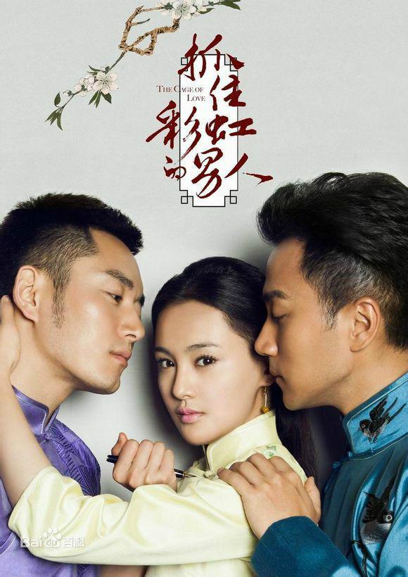 活色生香 2015年最期待十大虐心影视剧