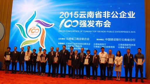 2015雲南省非公企業百強榜單發布