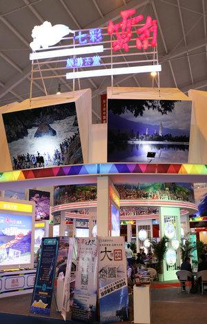 新華網VR看南博:旅遊産業館有哪些新看點?