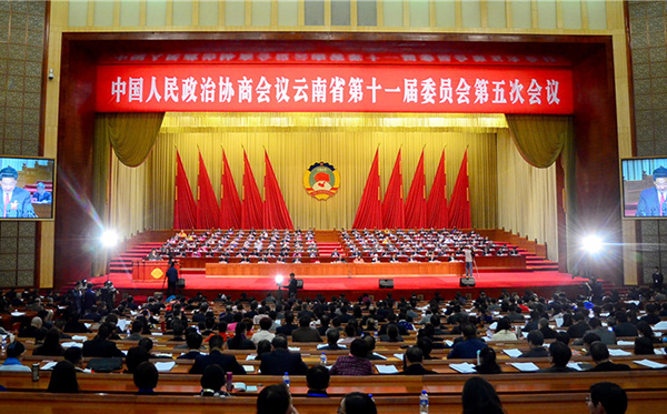 雲南省政協十一屆五次會議在昆明開幕