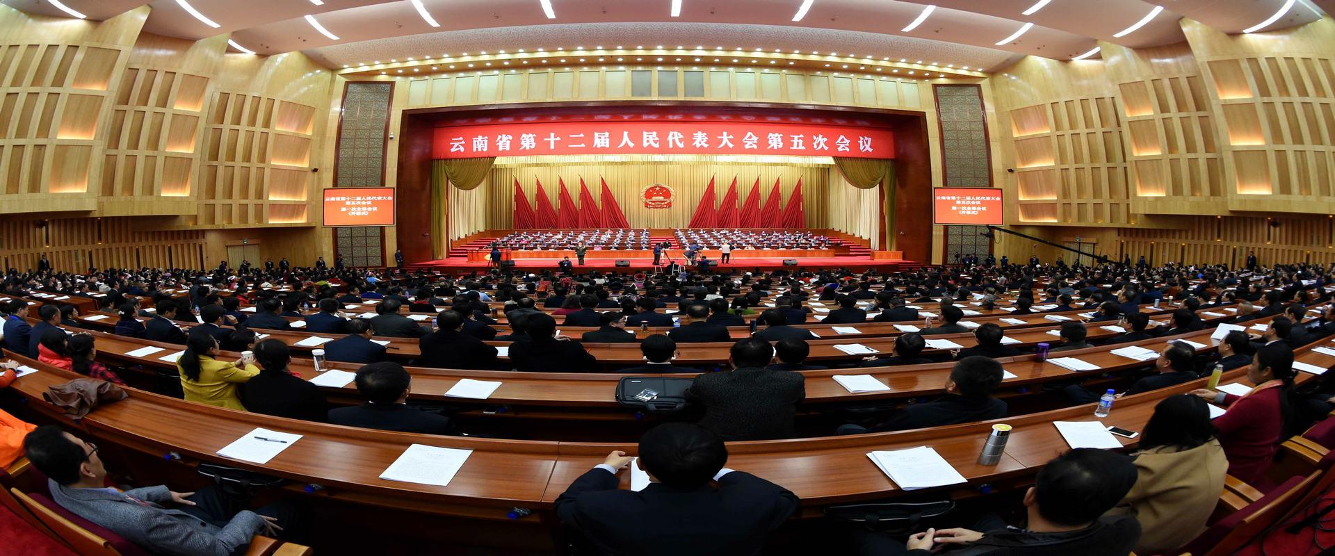雲南省第十二屆人民代表大會第五次會議在昆明開幕