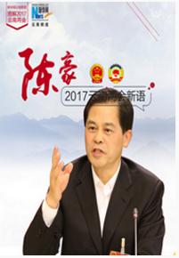 陳豪2017雲南兩會新語