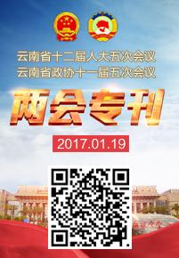 2017年1月19日雲南兩會專刊