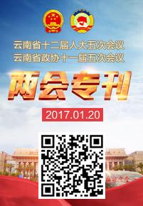 2017年1月20日雲南兩會專刊