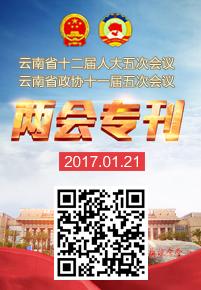 2017年1月21日雲南兩會專刊