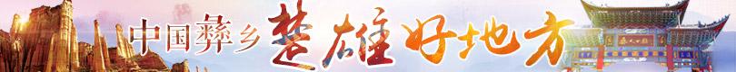 中國彝鄉-楚雄好地方