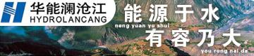 华能澜沧江水电信息网