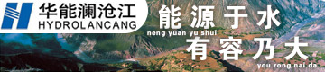 華能瀾滄江水電信息網