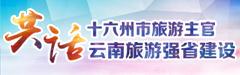 十六州市旅游主官共话云南旅游强省建设