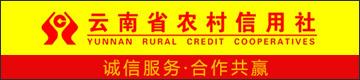 雲南農村信用社