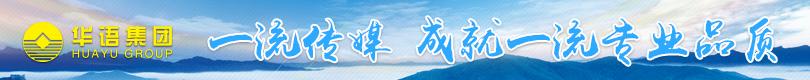 华语集团,一流传媒