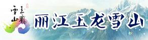 麗江玉龍雪山