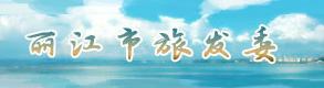 丽江市旅发委