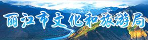 麗江市文旅局