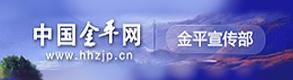 中國金平網