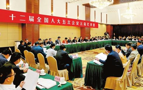 雲南代表團召開第一次全體會議