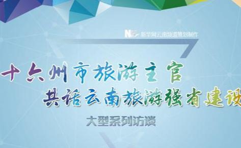 """""""溫潤""""保山展現旅遊新生機"""