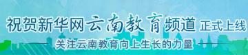 新華網雲南教育頻道