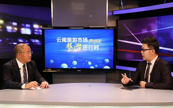 [新華訪談]余繁:猛藥治沉疴 確保雲南旅遊市場秩序實現根本好轉
