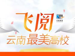 飛閱雲南最美高校