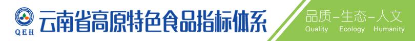 雲南省高原特色食品指標體係
