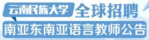 云南民族大学全球招聘南亚东南亚语言教师公告