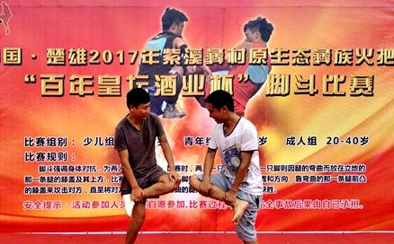 """""""兩節一會""""舉行彝族傳統體育競賽 來看看都有哪些?"""