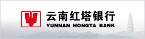 雲南紅塔銀行
