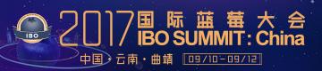 2017国际蓝莓大会