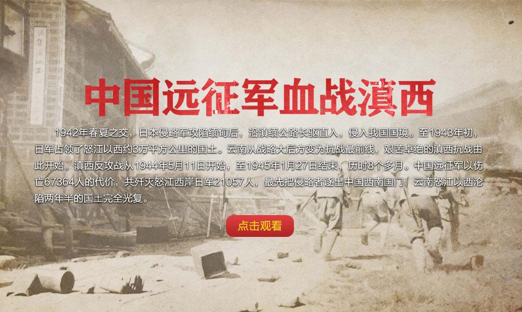 中國遠徵軍血戰滇西