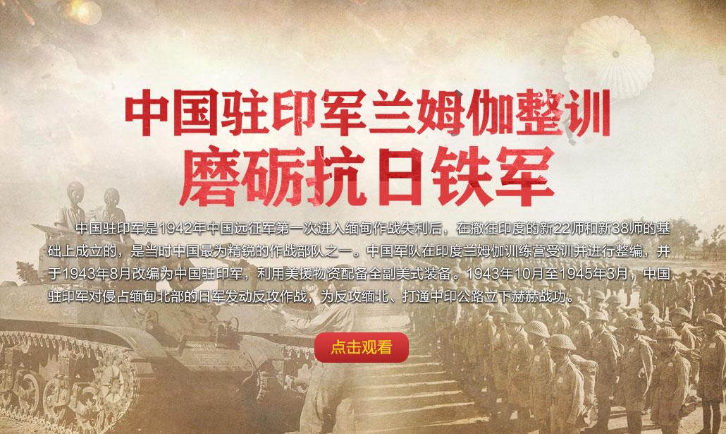 中國駐印軍蘭姆伽整訓