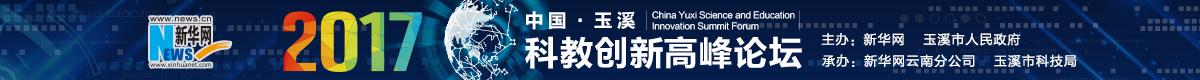 2017中国•玉溪科教创新高峰论坛