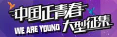 中國正青春