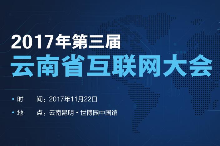 盤點2017第三屆雲南省互聯網大會上的科技元素