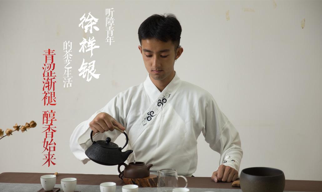 聽障青年徐祥銀的茶藝生活:青澀漸褪 醇香始來