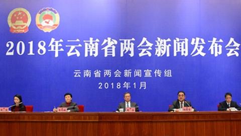 2018雲南省兩會新聞發布會
