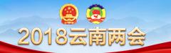 2018云南两会