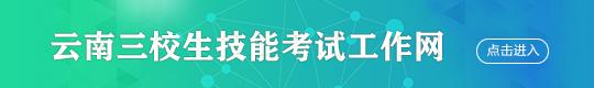 雲南三校生技能考試工作網