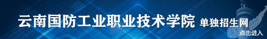 雲南國防工業職業技術學院單獨招生網