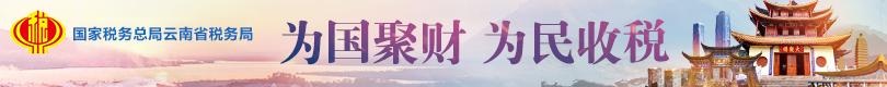 雲南省國家稅務局