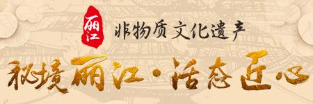 麗江非物質文化遺産