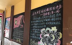 雲南紅河屏邊縣以板報繪就民族團結情