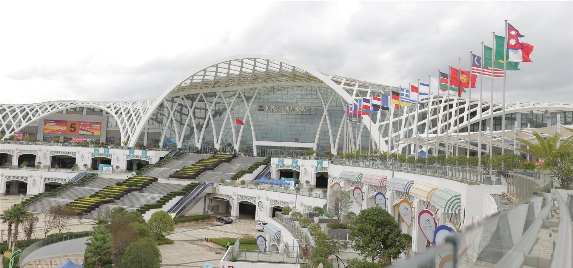 滇池國際會展中心