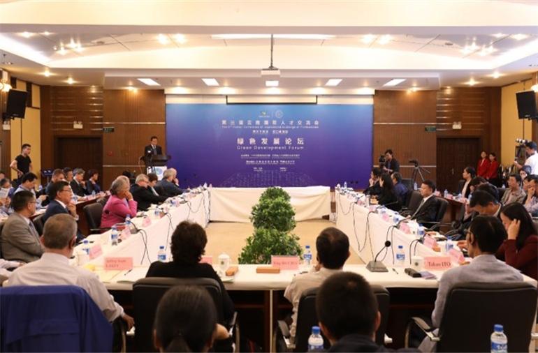 第三屆雲南國際人才交流會綠色發展論壇在西南林業大學舉辦