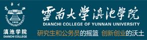 雲南大學滇池學院