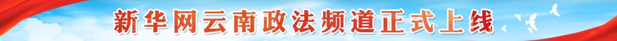 新华网云南政法频道正式上线