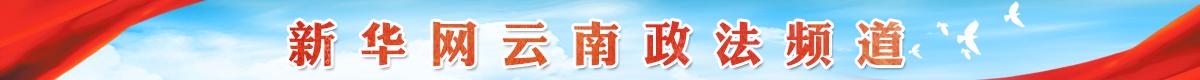 新華網雲南政法頻道正式上線