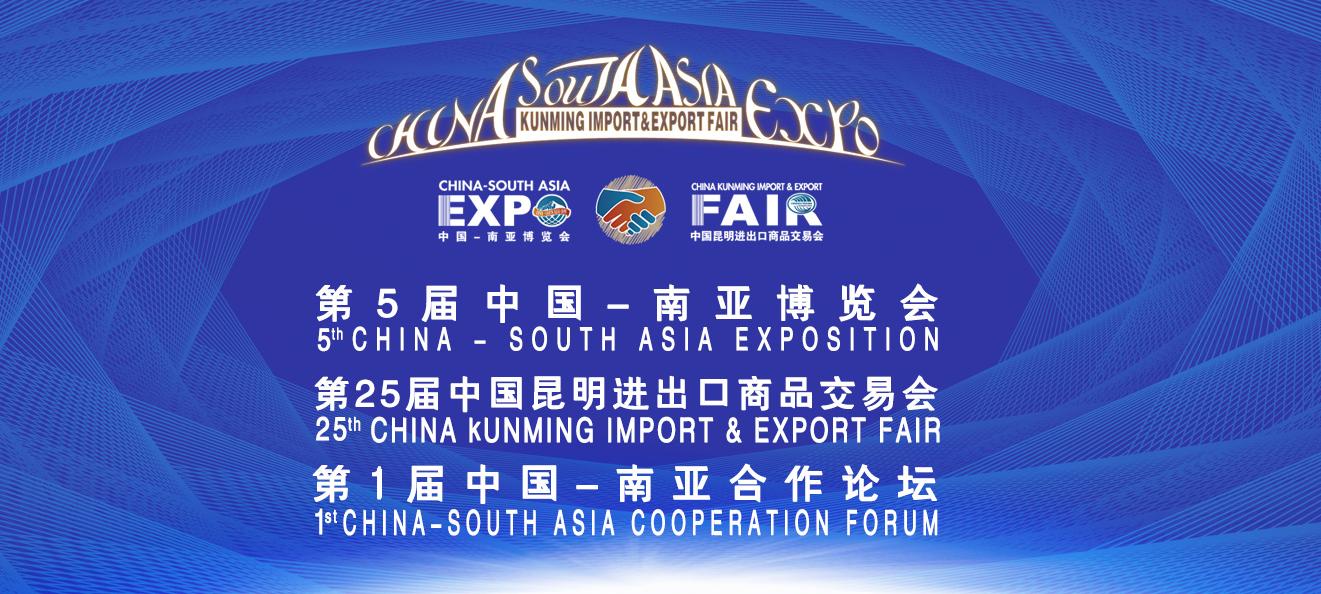 第5屆中國-南亞博覽會
