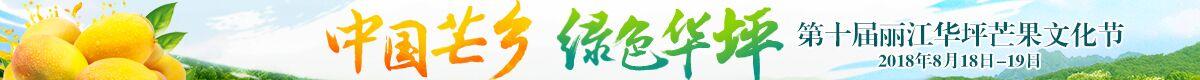 第十屆麗江華坪芒果文化節
