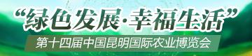 第十四屆中國昆明國際農業博覽會